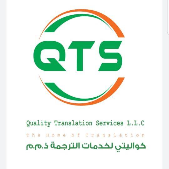qts llc logo new